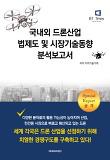 국내외 드론산업 법제도 및 시장기술동향 분석보고서