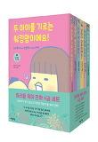 토리짱 육아 만화 6권 세트