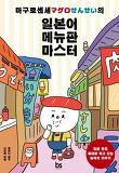 마구로센세의 일본어 메뉴판 마스터-일본 맛집 제대로 먹고 오는 능력치 키우기