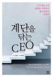 계단을 닦는 CEO-오직 땀으로만 불행을 지워버린 청소아줌마 이야기