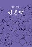 에세이로 읽는 인문학