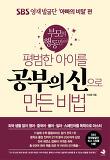 평범한 아이를 공부의 신으로 만든 비법(육아개념편)-SBS 영재 발굴단 '아빠의 비밀' 편