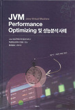 JVM Performance Optimizing 및 성능분석 사례-Java Virtual Machine