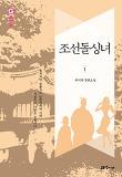 조선돌싱녀 1