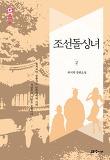조선돌싱녀. 2