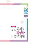 2018 공인회계사 경영학 기출문제집