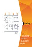공사공단 컴팩트 경영학