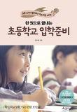 초등학교 입학 준비(2018)