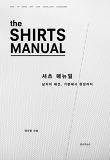 셔츠 매뉴얼