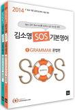 김소영 SOS 기본영어 세트(2014)