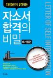 자소서 합격의 비밀: 대기업편