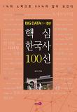 (Big data에서 뽑은) 핵심 한국사 100선