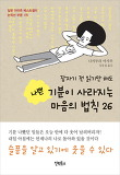 잠자기 전 읽기만 해도 나쁜 기분이 사라지는 마음의 법칙 26
