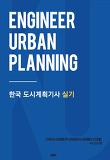 한국 도시계획기사 실기
