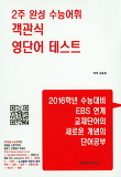 2주 완성 수능어휘 객관식 영단어 테스트(2016)