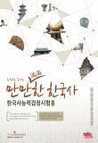 [고급] 한권으로 끝내는 만만한 한국사 한국사능력검정시험 - 1, 2급 (2016)