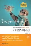 이매지노베이션(Imaginnovation)