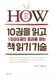10권을 읽고 1000권의 효과를 얻는 책읽기 기술