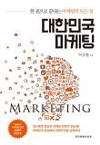 대한민국 마케팅