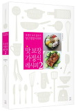 맛 보장 가정식 레시피. 2