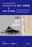 김윤수 탐구한국사 2015년~2017년 3개년 기출문제 & 공부방법론(2017)