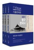김윤수 탐구한국사 기출문제편 세트(2017)