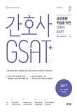 삼성병원 취업을 위한 간호사 GSAT(2017)