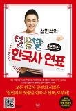 설민석의 첫출발 한국사 연표