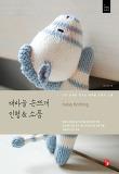 대바늘 손뜨개 인형 & 소품