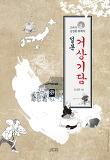 고바우 김성환 화백의 일본 거상기담