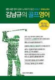 김남규의 골프영어