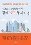 경매 NPL 투자 비법