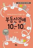 부동산 경매 10-10
