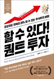 할 수 있다! 퀀트 투자-초보자도 연복리 20% 벌 수 있는 주식투자 비법
