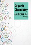 Organic Chemistry 솔메 통합문풀 2nd