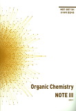 Organic Chemistry NOTE. 3-MEET DEET 대비 유기화학 통합이론
