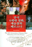 중국 6세대 영화, 예술철학 페르소나