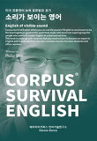 Corpus Survival English(코퍼스서바이벌 잉글리시): 소리가 보이는 영어-미국 정통영어 뉴욕 표준발음 표기