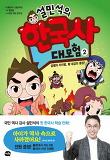 설민석의 한국사 대모험. 2-설쌤의 라이벌, 황 대감의 등장!