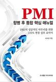 PMI 합병 후 통합 핵심 매뉴얼