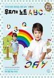 무지개노트 ABC