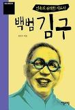 민족의 위대한 지도자 백범 김구