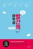 아우성 빨간책: 남자 청소년 편