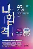 2019 나합격 조주기능사 필기 + 실기 + 무료동영상
