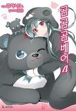 곰 곰 곰 베어. 4