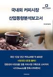 국내외 커피시장 산업 동향분석 보고서