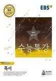 고등 국어영역 독서(2019 수능)-수능 연계 교재