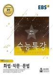 고등 국어영역 화법 작문 문법(2019 수능)