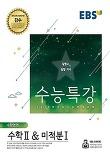고등 수학영역 수학2 & 미적분1(2019 수능)