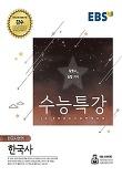 고등 한국사영역 한국사(2019 수능)-2019학년도 수능 연계 교재